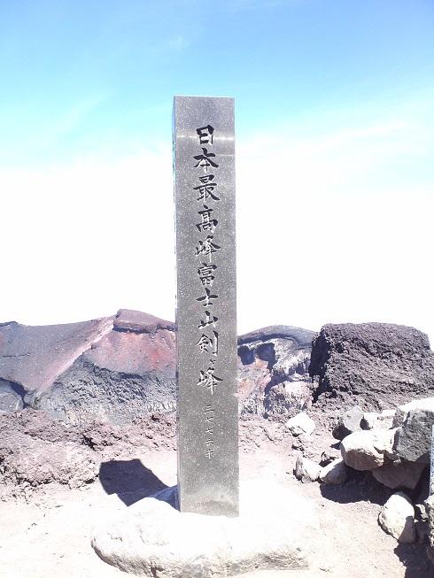 番目 二 山 高い 日本 で に
